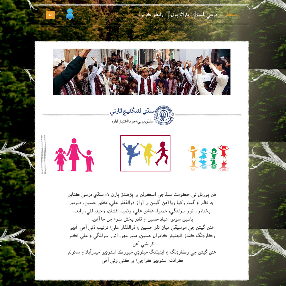 Online Sindhi Academic songs