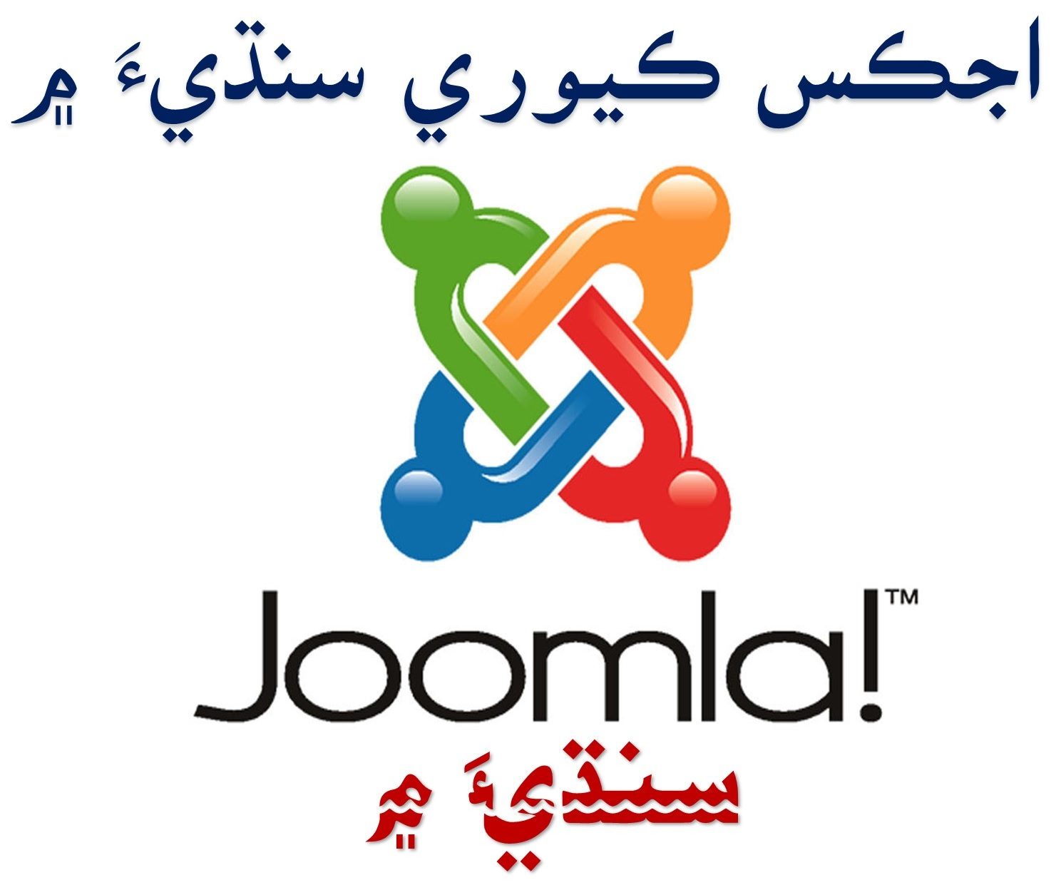 Joomla 3x in Sindhi language