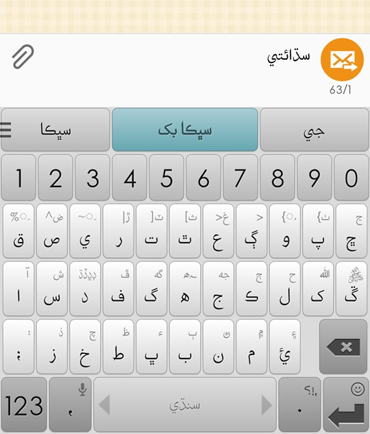 Predictor Sindhi keyboard of Android OS